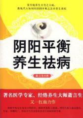 阴阳平衡,养生祛病(仅适用PC阅读)