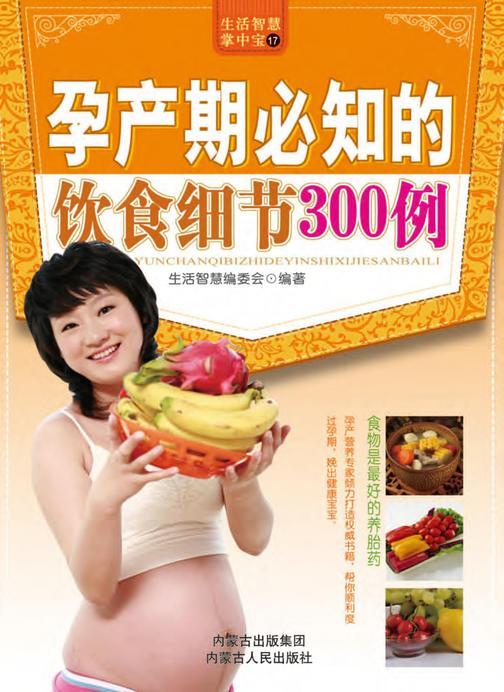 孕产期必知的饮食细节300例