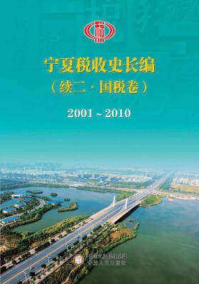 宁夏税收史长编(续二·国税卷)2001~2010(仅适用PC阅读)
