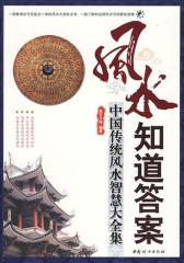 风水知道答案:中国传统风水智慧大全集(仅适用PC阅读)