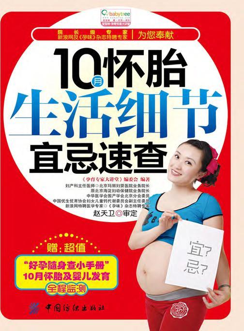10月怀胎生活细节宜忌速查