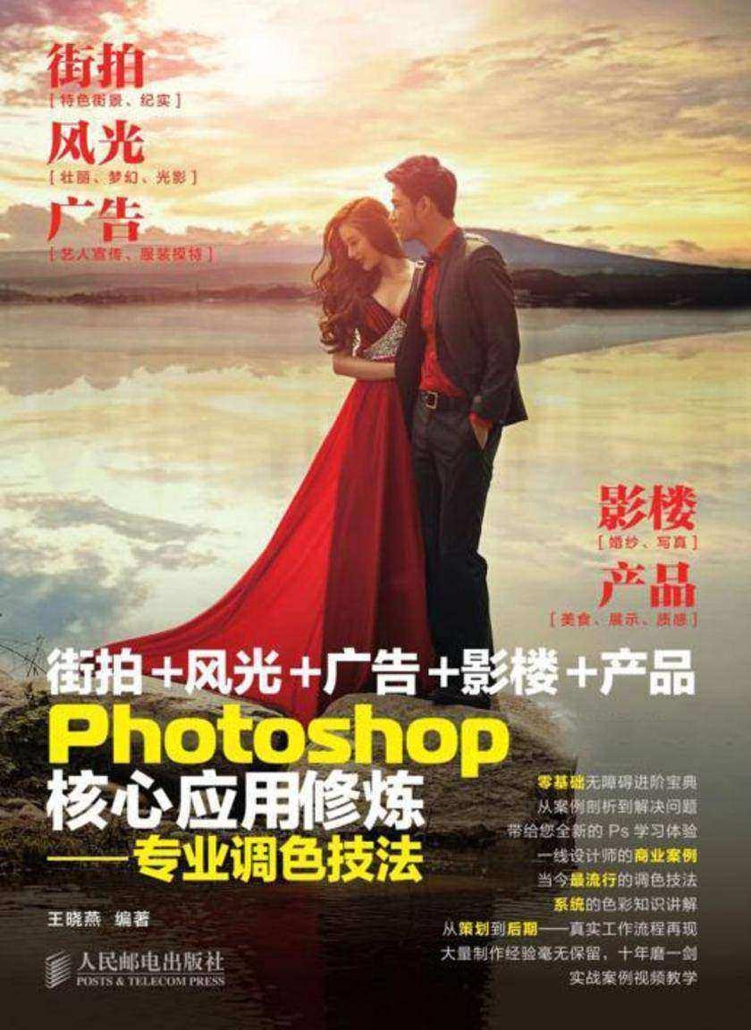 Photoshop核心应用修炼:专业调色技法(不提供光盘内容)