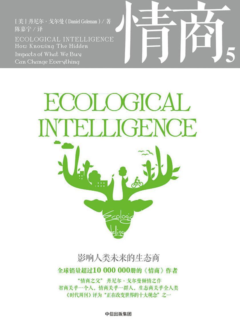 情商.5,影响人类未来的生态商(第3版)