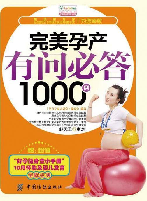 完美孕产有问必答1000例