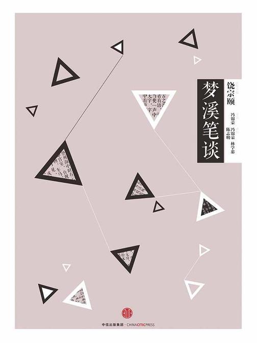 中信国学大典·梦溪笔谈