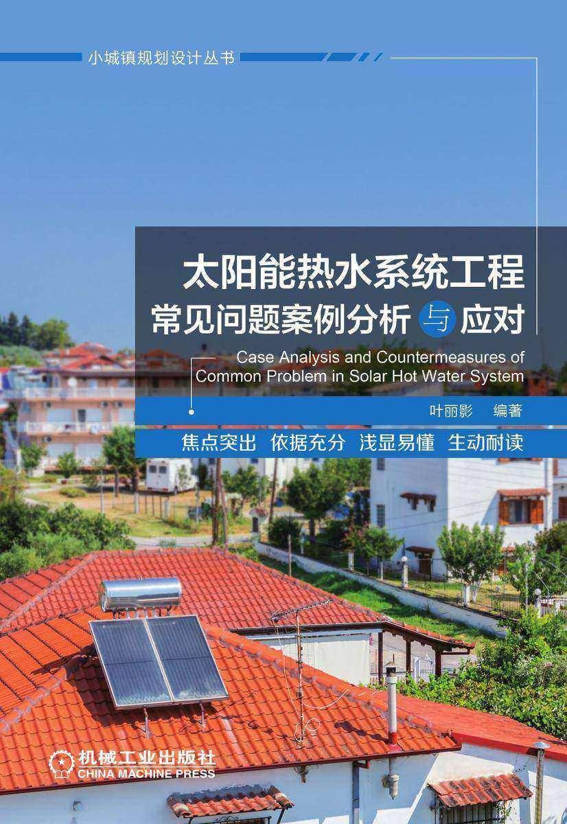 太阳能热水系统工程常见问题案例分析与应对