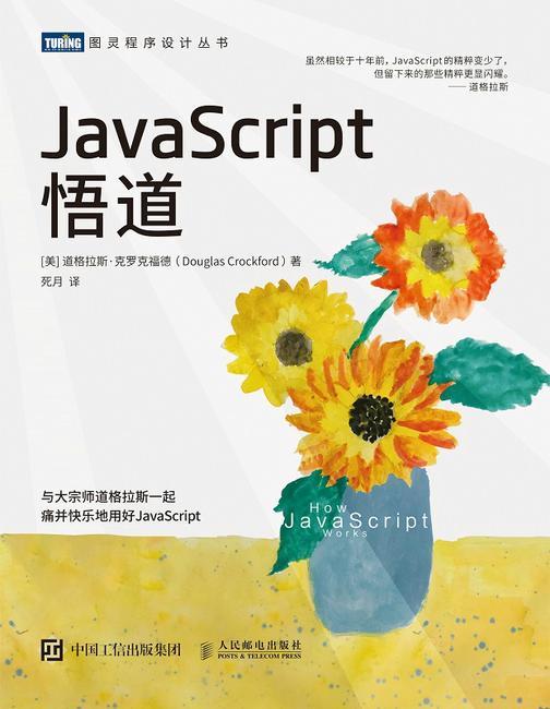 JavaScript悟道