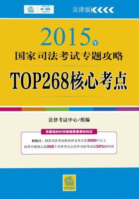 TOP268核心考点