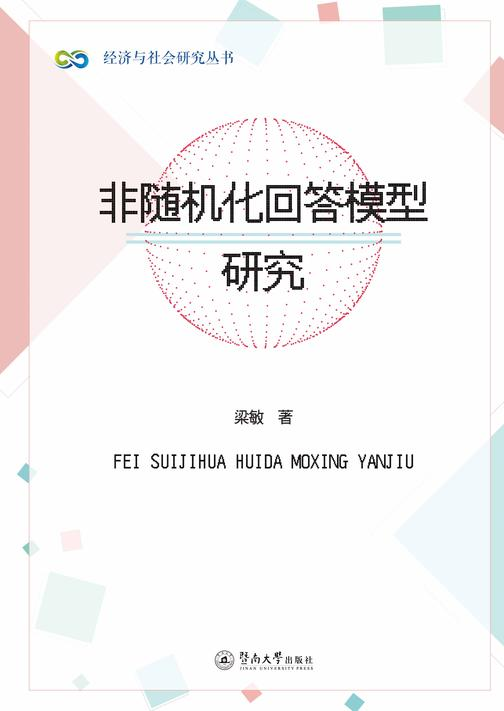 经济与社会研究丛书·非随机化回答模型研究