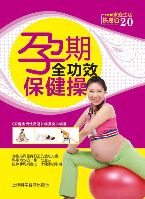 孕期全功效保健操