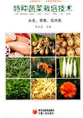 特种蔬菜栽培技术 芽苗、水生、花卉类