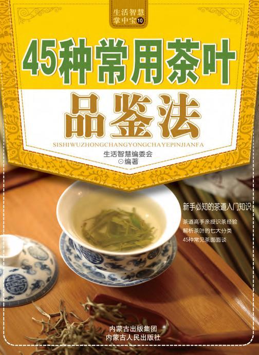 45种常用茶叶品鉴法