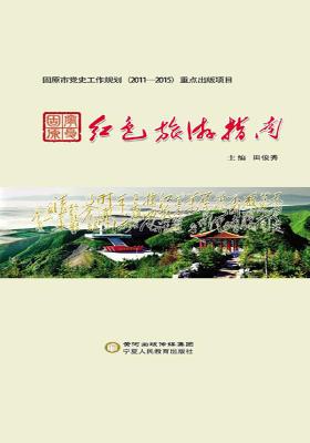 宁夏固原红色旅游指南