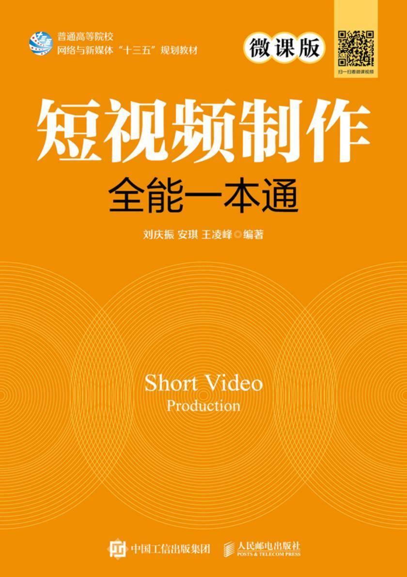 短视频制作全能一本通(微课版)