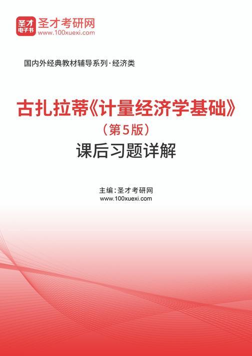 古扎拉蒂《计量经济学基础》(第5版)课后习题详解