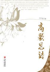 高歌思语(上、下册)