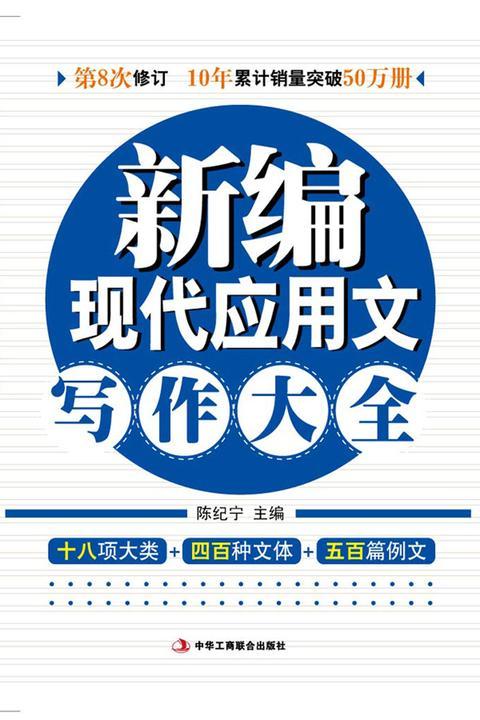 新编现代应用文写作大全(第8次修订)