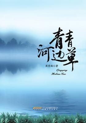 青青河边草