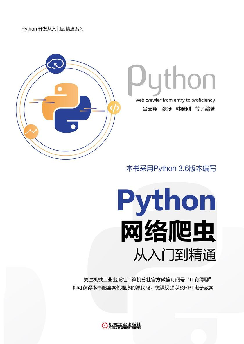 Python 网络爬虫从入门到精通