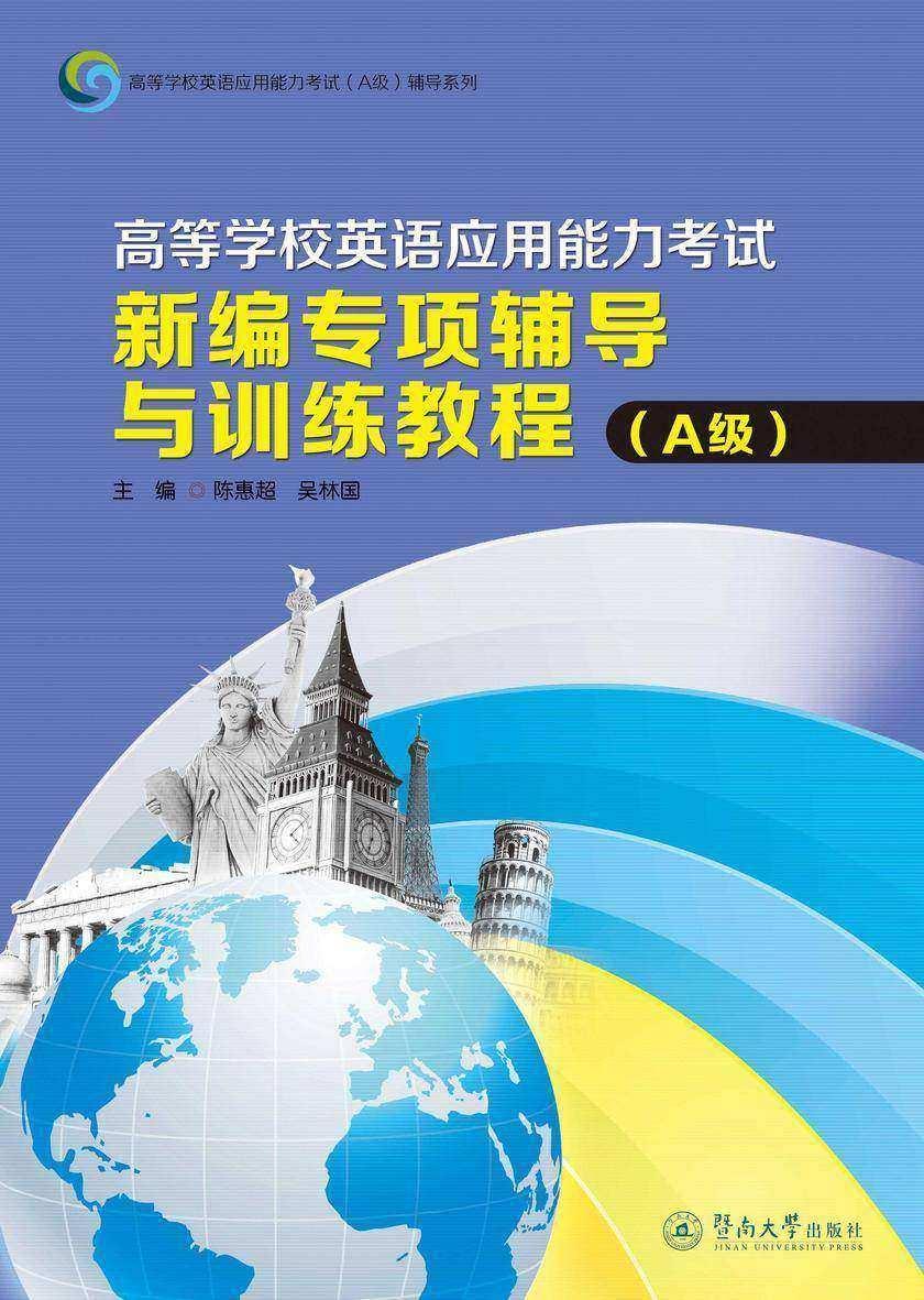 高等学校英语应用能力考试新编专项辅导与训练教程(A级)