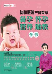 协和医院产科专家备孕怀孕营养胎教全书