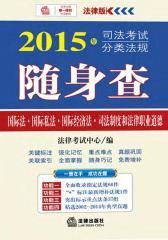2015年司法考试分类法规随身查.国际法、国际私法、国际经济法、司法制度和法律职业道德