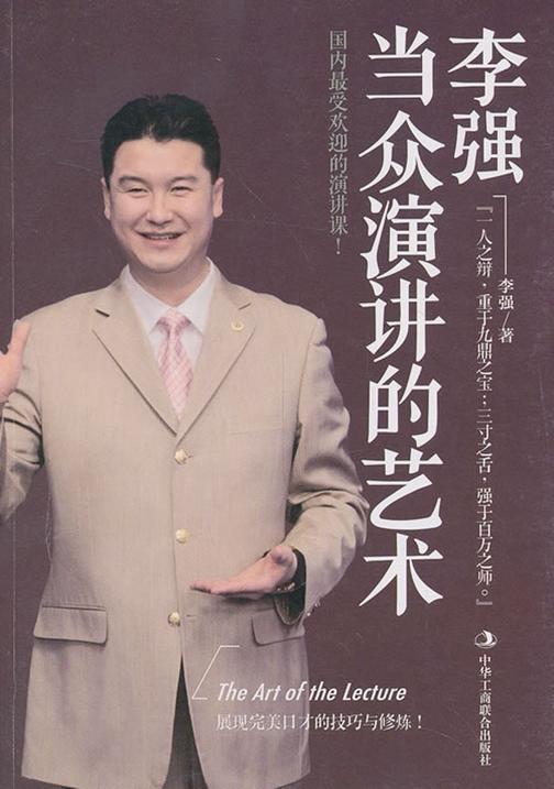 李强:当众演讲的艺术