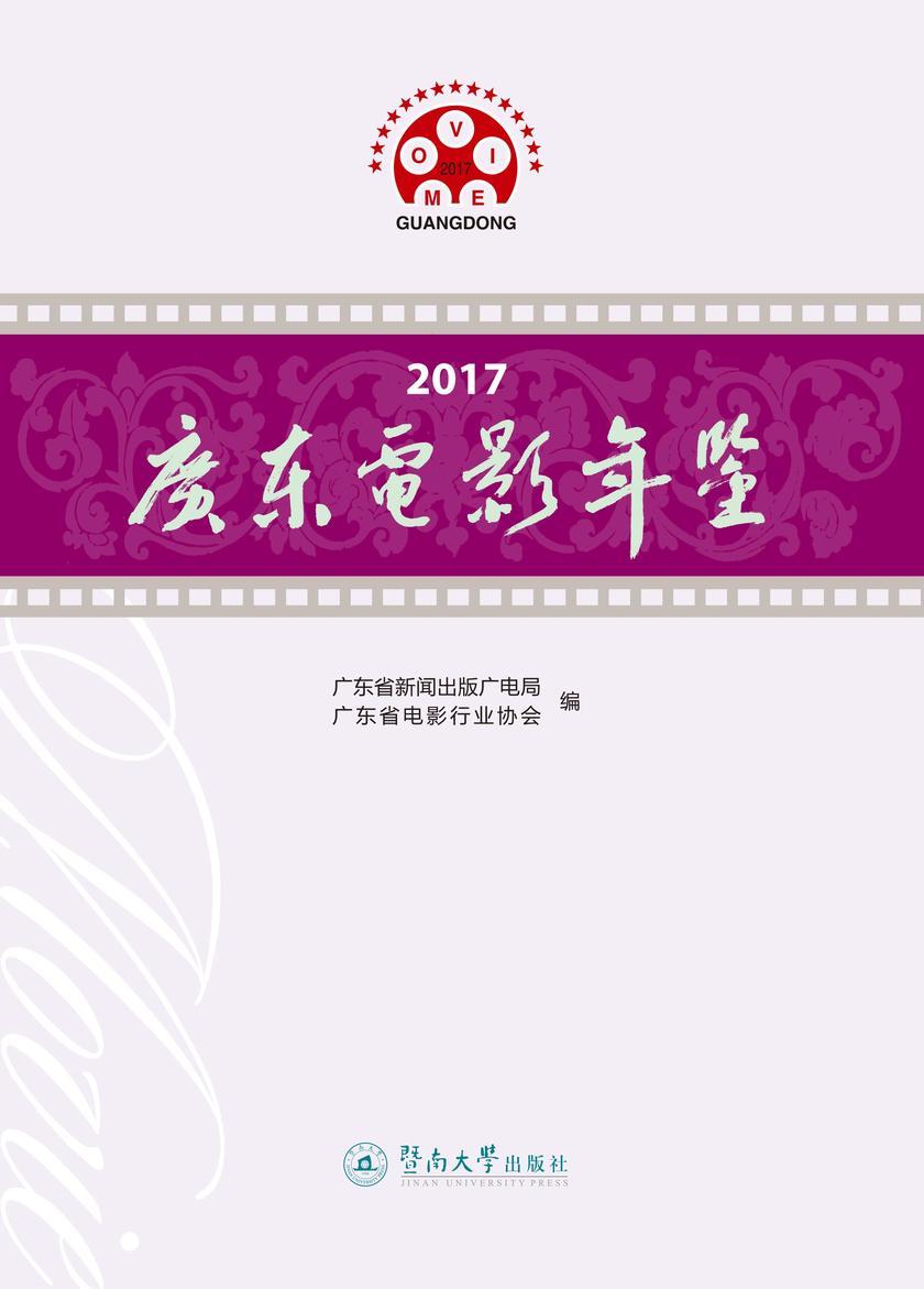 2017广东电影年鉴