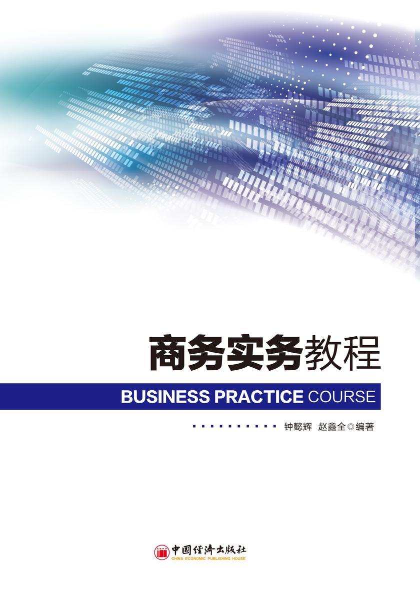 商务实务教程