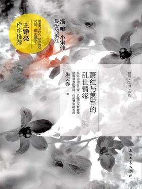 黄金时代:萧红与萧军的乱世情缘
