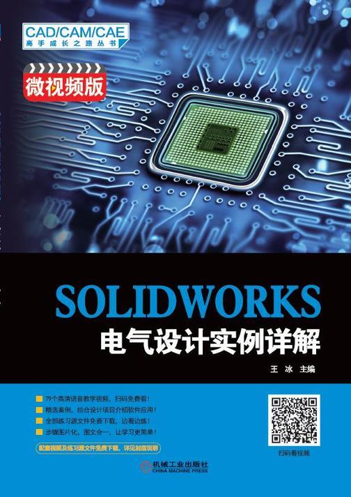 SOLIDWORKS 电气设计实例详解(微视频版)