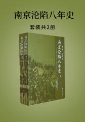 南京沦陷八年史:一九三七年十二月十三日至一九四五年九月九日(增订版)