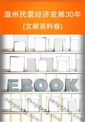 温州民营经济发展30年文献资料卷