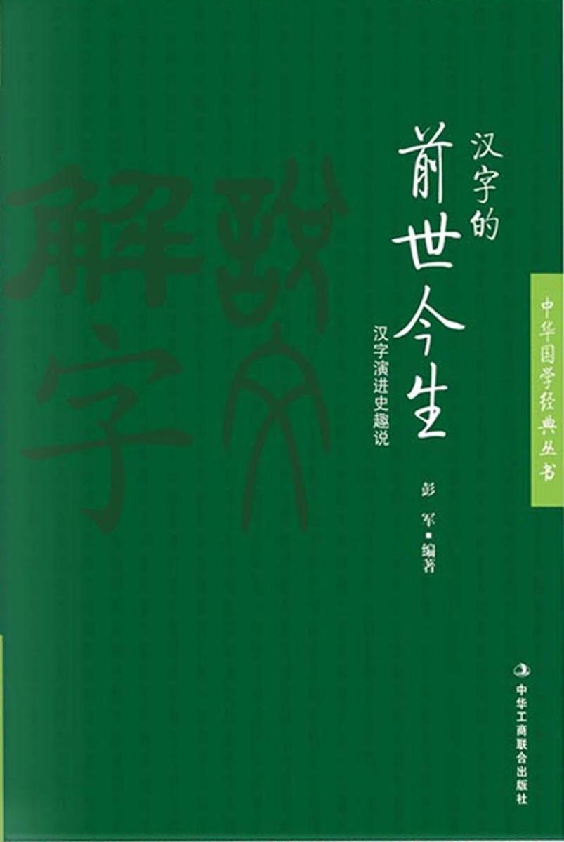 汉字的前世今生(中华国学经典丛书)