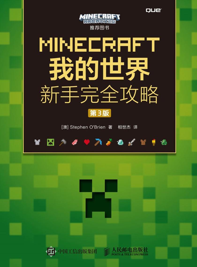MINECRAFT我的世界:新手完全攻略(第3版)