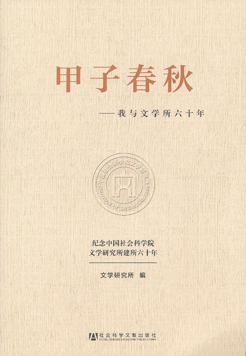 甲子春秋:我与文学所六十年