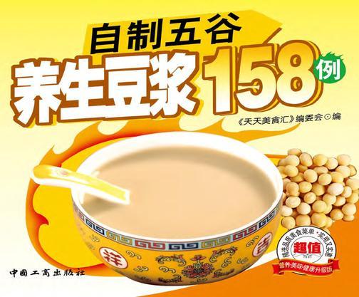 自制五谷养生豆浆158例
