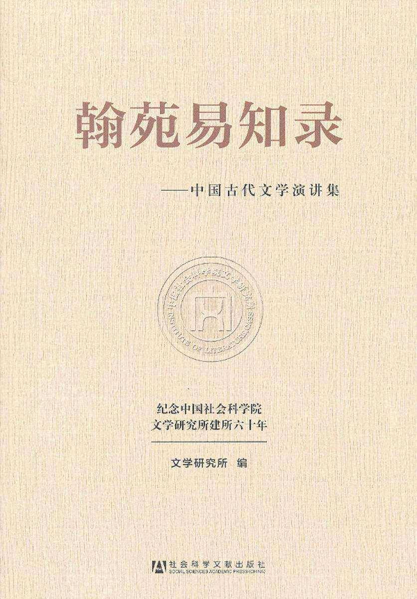 翰苑易知录:中国古代文学演讲集