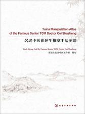 名老中医崔述生推拿手法图谱=Tuina Manipulation Atlas of the Famous Senior TCM Doctor Cui Shush