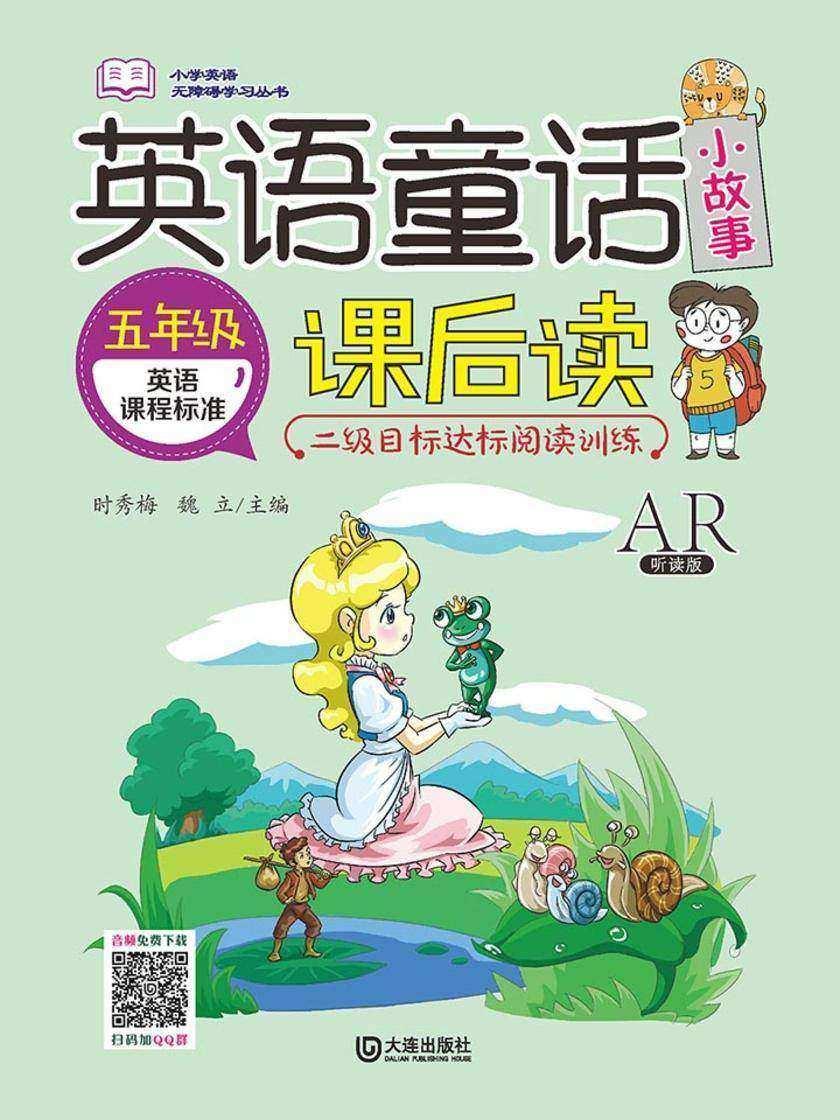 小学英语无障碍学习丛书·英语童话小故事课后读(五年级)