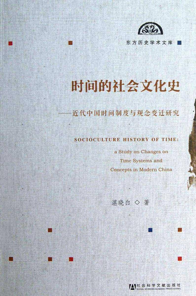时间的社会文化史:近代中国时间制度与观念变迁研究(东方历史学术文库)