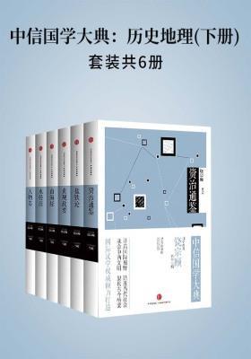 中信国学大典:历史地理(下册)(套装共6册)