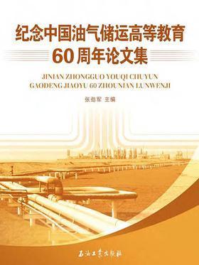 纪念中国油气储运高等教育60周年论文集