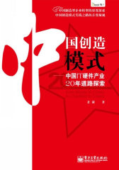 中国创造模式——中国IT硬件产业20年道路探索(试读本)