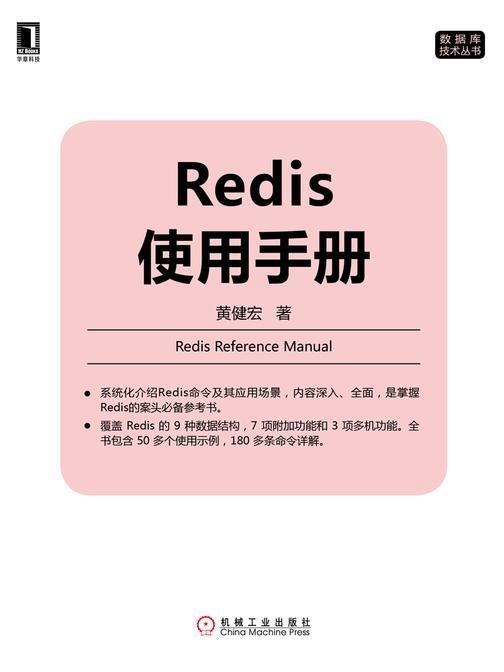 Redis使用手册