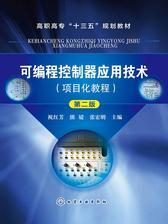 可编程控制器应用技术:项目化教程(第二版)