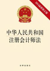中华人民共和国注册会计师法:2014最新修正版