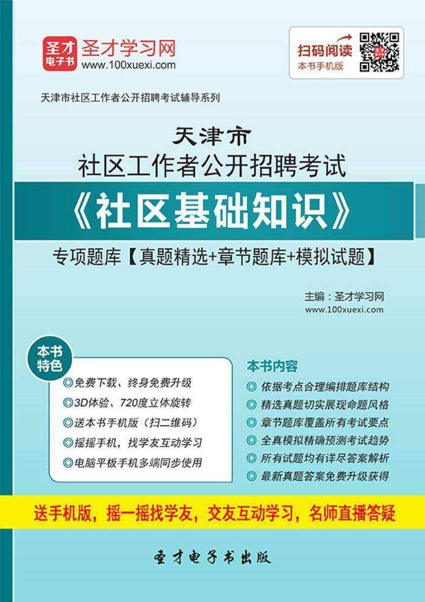 2018年天津市社区工作者公开招聘考试《社区基础知识》专项题库【真题精选+章节题库+模拟试题】