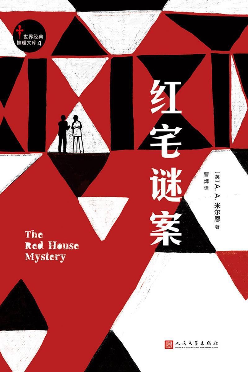 红宅谜案(世界经典推理文库4)
