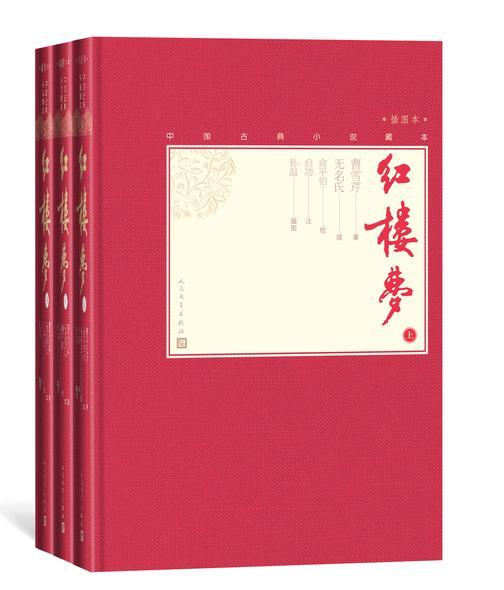 红楼梦:全3册